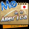 Travel Talk: アメリカへ行こう