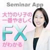 セミナーアプリ 大竹のり子の一番やさしくFXがわかる