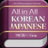 YBM 올인올 한일 사전 - Korean Japanese DIC