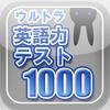 ウルトラ英語力テスト1000