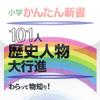 小学かんたん新書 101人 歴史人物大行進 - Glam Inc.