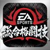 EA Sports 総合格闘技 - Electronic Arts