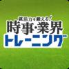 時事トレ - Recruit Holdings Co.,Ltd.
