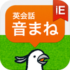 音まねレッスン - iEdu Apps