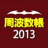 周波数帳2013年度版 - Hands-Aid Corporation