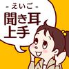 えいご聞き耳上手 - CAI MEDIA CO.,LTD.