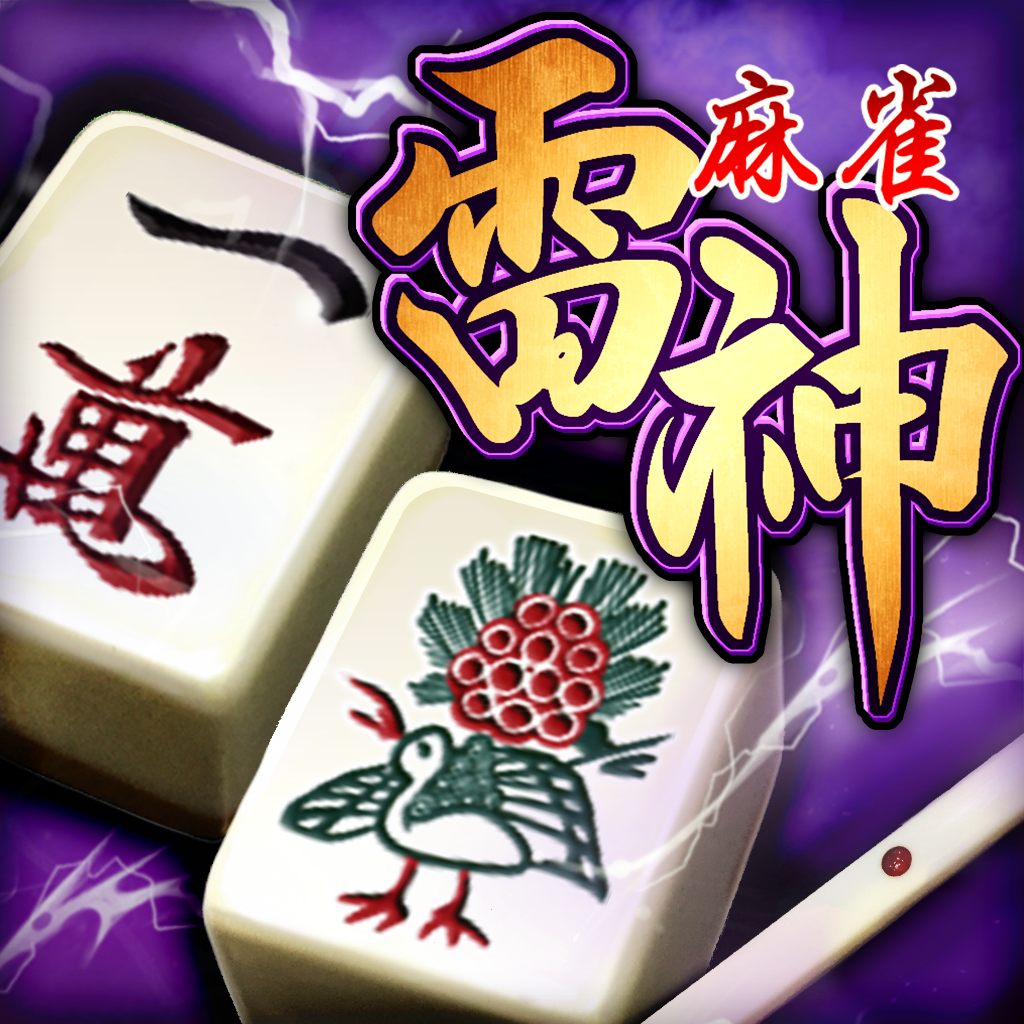 麻雀 雷神 -Rising- 無料で楽しめる本格3D麻雀ゲーム - Ateam Inc.