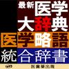 最新医学大辞典・医学略語統合辞書【医歯薬出版】(ONESWING) - Keisokugiken Corporation