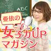 1日1分読むだけでモテて可愛くなれる・女子力アップマガジン - Kazue Masuda