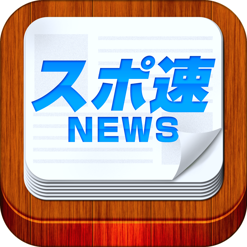 スポーツニューススポ速ニュース:プロ野球速報やサッカーのスポーツ新聞や試合結果のまとめ情報が見れる