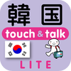 指さし韓国 touch&talk(LITE版) - YUBISASHI (Joho Center Publishing CO,Ltd)